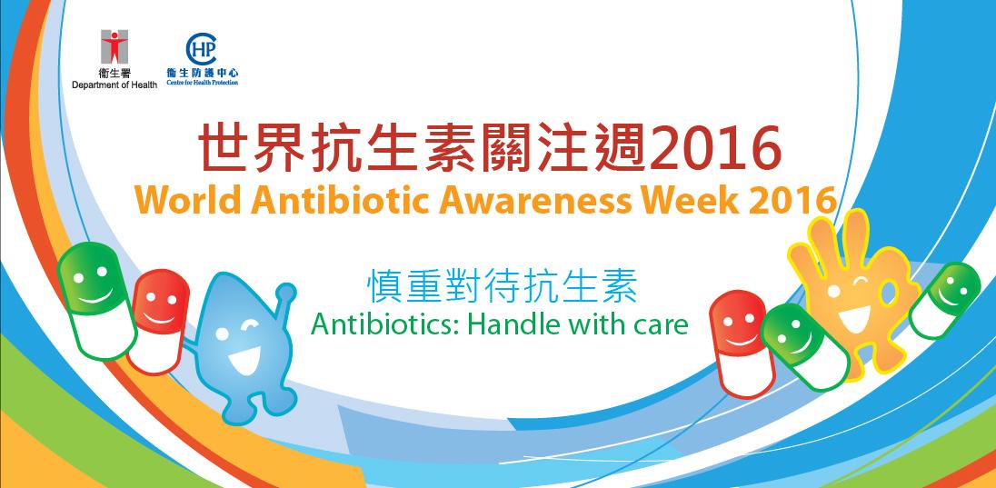 antibiotic_week_2016_banner