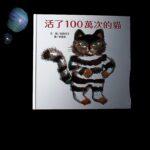 【閱讀推薦】活了100萬次的貓